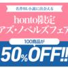 【50%OFF】アズ・ノベルズフェアで、100作品半額!(2017/11/2まで)【honto】
