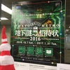 203.Metro〜東京メトロ地下の謎にチェレンジの巻〜