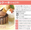 PSロールケーキ(ショコラ)
