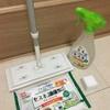 【浴室のカビ取り】は天井掃除が肝心らしいので簡単お掃除しました。