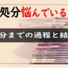 【微ミニマリスト】大量のCDを処分した過程と結果【不用品処分/片付け/掃除/整理整頓】