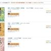 全品半額で世界の名著をマンガで楽しめる!Kindleストアで「世界の名著を徹底漫画化!まんがで読破シリーズ全点セール 」開催中!