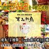 【オススメ5店】心斎橋・なんば・南船場・堀江(大阪)にある餃子が人気のお店