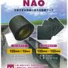 様々な用途に応える粘着テープ「メンテナンステープ NAO」