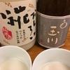 【おにごり様2酒】糀(はな)おしろい&白玉川の味。