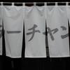 ラーチャン家 (らーちゃんや)でラーメンとチャーハンを食べてきた。新潟ラーメン口コミ