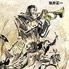 生きているジャズ史のフォントはダイナフォント角POP