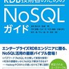 NoSQL on CentOS7