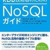 NoSQL on CentOS7