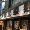 ツルっとした麺が美味しい。「三ツ矢堂製麺武蔵小山店」大盛無料復活していました。