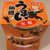 全国納豆鑑評会とは、何? 優秀賞受賞 篠原商店の最上納豆を買ってみた