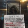 浅井健一&THE INTERCHANGE KILLS 恵比寿リキッドルーム