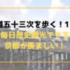【東海道五十三次を歩く!17日目】毎日歴史観光できる京都が羨ましい!