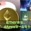 【dApps】ETHが暴落!そんな時こそdAppsゲームをやるべき3つの理由