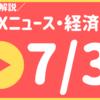 【2019.7.3(水)】今日のFXニュース~経済指標や材料など~【FX初心者さん向けに解説】★動画あり