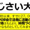 あじさい大学 2019年 学生募集中!  4月4日(木)まで!