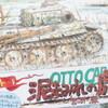 宮崎駿監督が描いた戦車のお話…『泥まみれの虎―宮崎駿の妄想ノート』を読む☆