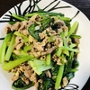 【簡単料理編】小松菜豚肉小間切れ炒め