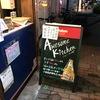 四条河原町下ルAwesome Kitchen ニューコンピ ~ シャヒードの店 気バーへ こてつパパの飲み歩き^_^;