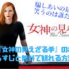 【映画】『女神の見えざる手』のネタバレなしのあらすじと無料で観れる方法!