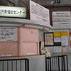 西成(2)~あいりん・釜が崎・飛田新地 (大阪)