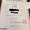 日本化粧品検定2級と化粧品成分検定2級の取得!その勉強方法は?