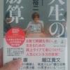 人生の勝算[書評感想] 前田裕二さんの人生の勝算を読んで心が震えました
