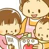 子どもに読み聞かせたい絵本 5選