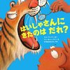 287「はいしゃさんにきたのはだれ?」~年齢は大きくなってからの方がよさそう。歯に興味がわくというより、動物っておもしろいねという本。
