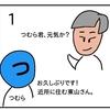 はじめまして東山さん【4コマ漫画】