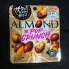 明治 アーモンドチョコレートポップクランチ!コンビニのファミマ限定のチョコ菓子