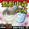 整形中毒の女【漫画】あらすじネタバレ結末