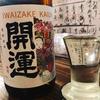 日本酒の意外な健康メリットとは?@日本酒