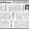 中日新聞(尾張版)に市民公開講座の記事が掲載されました