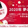 2020年ヨドバシカメラお年玉箱の中身公開!人気ガジェット目白押し👏みんな何買う?