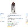 2018-So-02.「黒豆黒茶とJANコードから見る企業買収後のマイナー商品栄枯盛衰」