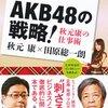 【読書感想】AKB48の戦略! 秋元康の仕事術 ☆☆☆☆