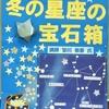 冬の星座の宝石箱(南林間)