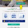 【画像付き解説】セルフバックならA8.net!無料会員登録&利用方法をじっくりガイドします^^