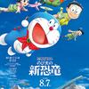 「映画ドラえもん のび太の新恐竜」(2020)なんといってもテーマがすばらしい!!