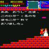 ザ・キャッスル 攻略(PC-6001mk2/MSX版)
