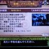 【MH4】次回、2月7日配信予定のイベントクエスト情報