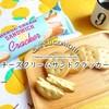 業スーの可愛い『チーズクリームサンドクラッカー』 / 業務スーパー @全国