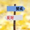 【大阪都構想】住民投票反対で否決は嫁ブロックと一緒