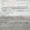 シーズ・ホールディングスの上場廃止とTOB応募(株券振替準備)