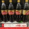 消えたコカコーラ「ゼロフリー」そしてコカコーラ「ゼロカフェイン」が登場