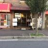 針中野 喫茶ペコハウス
