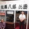10月6日告示、飯舘村長選へ佐藤八郎氏が立候補