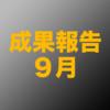 9月の成果報告 トレードの記録【月次利益+6.9%】