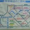 振替輸送のご案内 駅名が違いますが、徒歩でのりかえができる駅です
